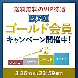 いきなりゴールド会員キャンペーン!