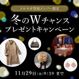 冬のWプレゼントキャンペーン