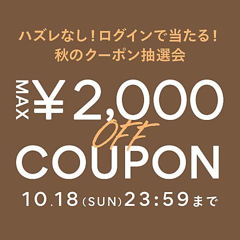 本日会員になった方も対象!マイページにログインするだけで最大2,000円オフのクーポンプレゼント!