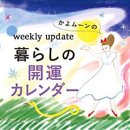 毎週金曜更新!かよムーンの開運day占い