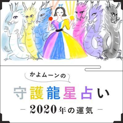 かよムーンの守護龍星占い2020年の運気