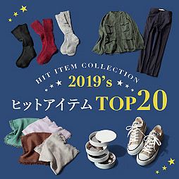 2019年ヒットアイテムTOP20