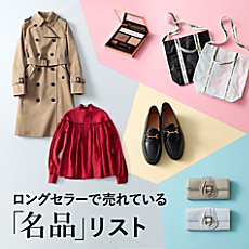 バイヤー太鼓判!!ロングセラーで売れている「名品」リスト