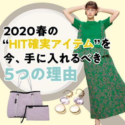 2020春の