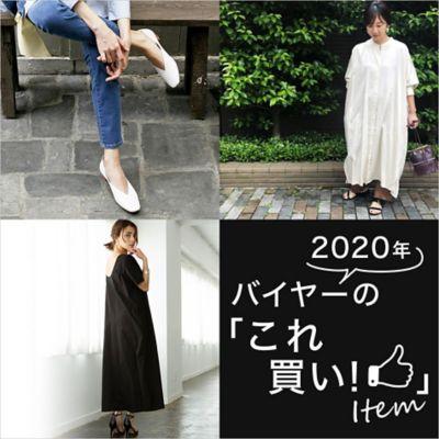 2020年バイヤーの「これ買い!」アイテム