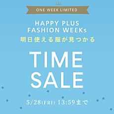 【GWスペシャルセール】人気ブランド★タイムセール!※5/10(月)13:59まで開催