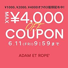 ADAM ET ROPE'限定クーポンキャンペーン