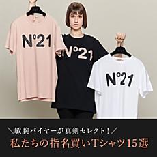 敏腕バイヤーが真剣セレクト!私たちの指名買いTシャツ15選