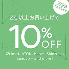 Tシャツ2BUY 10 %OFF!買い足したい大人Tシャツまとめ買いのチャンス!
