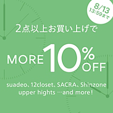 SALEアイテム 2BUY MORE10%OFF