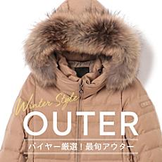 冬スタイルの決め手「最旬アウター」集めました。