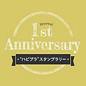 【HAPPY PLUS STORE リニューアル1周年記念】\抽選で60名様に当たる/ 大人カジュアル福袋・リラクシングウェア福袋・美容キットなどなど!