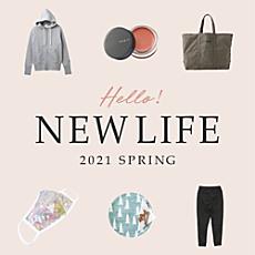 新しい暮らしも自分らしくいられる服&生活雑貨