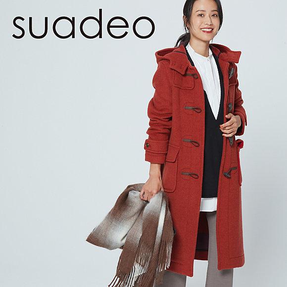 今から使えて真冬も活躍「suadeoの冬映え服」