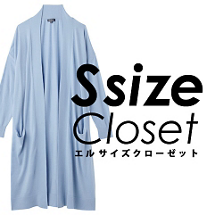S size クローゼット