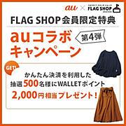 [集英社FLAG SHOP×auコラボ]お買物応援キャンペーン