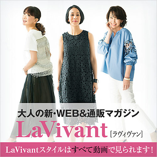 e4de020e1cb91 大人に新・WEB&通販マガジン LaVivant誕生