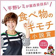 食べ物のキモチ 小説賞