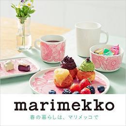 marimekko 春の暮らしはマリメッコで