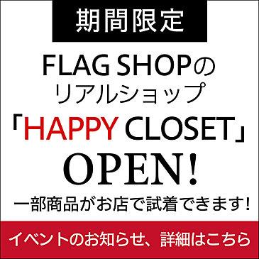 FLAG SHOPのリアルSHOP「HAPPY CLOSET」が期間限定でオープン!一部商品がお店で試着できます!