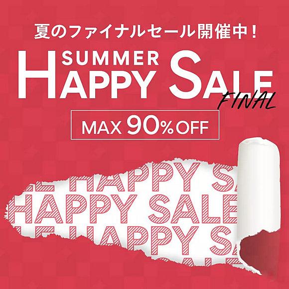 MAX90%OFF 夏のハッピーセール開催中!