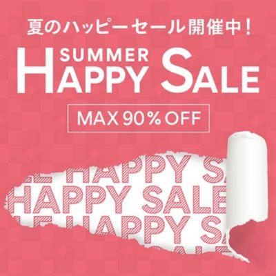 MAX90%OFF HAPPY SALE開催中!