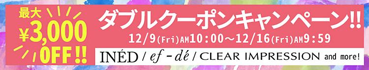 FLANDRE ダブルクーポンキャンペーン!!最大\3,000OFF!!12/9(Fri)AM10:00〜12/16(Fri)AM9:59