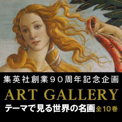 集英社アートギャラリー