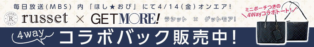 russet(ラシット)×GET MORE!