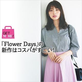 【6月号掲載】『Flower Days』の新作はコスパがすごい!