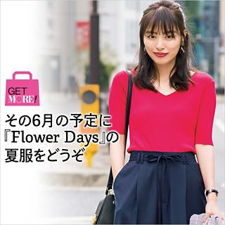 その6月の予定に『Flower Days』の夏服をどうぞ