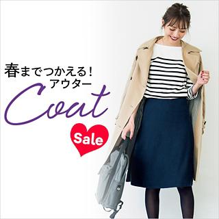 【4桁プライス!】春まで使えるコート