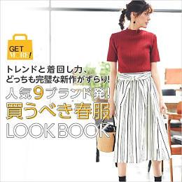 【MORE4月号掲載】人気9ブランド発! 買うべき春服LOOK BOOK