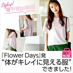"""『Flower Days』発""""体がキレイに見える服""""できました!"""