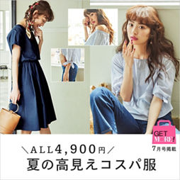 MORE7月号掲載、ALL4900円 夏の高見えコスパ服!