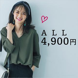 ALL4900円で探す、コスパ◎アイテム!