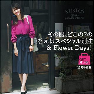 MORE11月号掲載<br>「その服、どこの?」の答えは<br>スペシャル別注&FlowerDays!