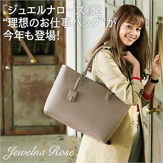 """バッグメーカーの女性社員が考え抜いた機能とデザイン""""理想のお仕事バッグ""""が今年も登場!"""