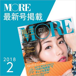 雑誌MORE最新号掲載アイテムはこちら!