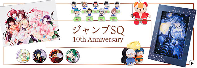 ジャンプSQ10th Anniversary