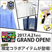 ジャンプキャラクターズストア 2017.4.21(FRI)GRAND OPEN!!限定コラボアイテムが登場!