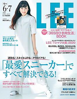 【最新号】LEE6・7月合併号