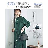 『LEEマルシェ ときめきBOOK』カタログ掲載商品