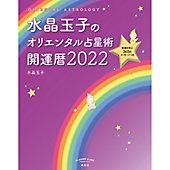水晶玉子さん×12closetコラボアイテムが今年も登場!