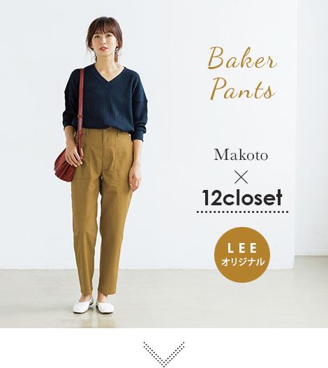 LEE オリジナル Baker Pants Makoto × 12closet