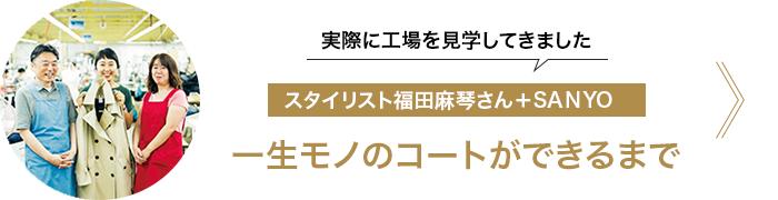 スタイリスト福田麻琴さん+SANYO 一生モノのコートができるまで