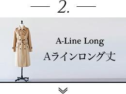 A-Line Long Aラインロング丈