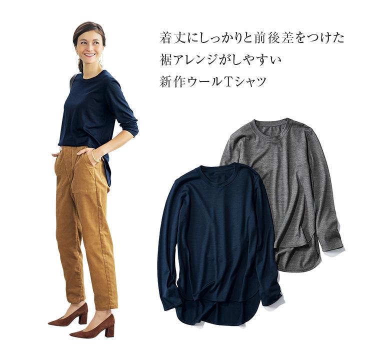 着丈にしっかりと前後差をつけた裾アレンジがしやすい新作ウールTシャツ