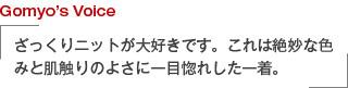 Gomyo's Voice ざっくりニットが大好きです。これは絶妙な色みと肌触りのよさに一目惚れした一着。