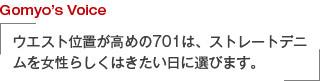 Gomyo's Voice ウエスト位置が高めの701は、ストレートデニムを女性らしくはきたい日に選びます。